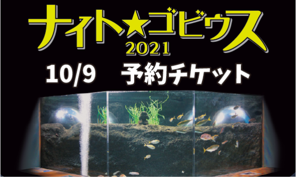【10/9】ナイト★ゴビウス 2021 イベント画像1
