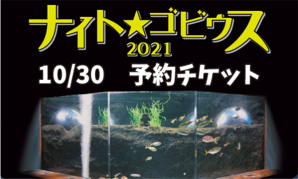 【10/30】ナイト★ゴビウス 2021 イベント画像1
