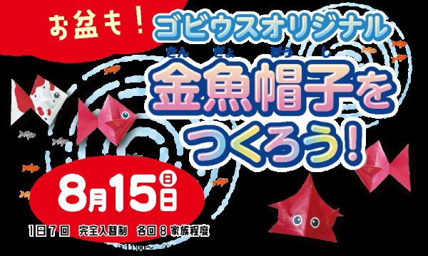 【8/15】お盆もゴビウスオリジナル金魚帽子をつくろう! イベント画像1