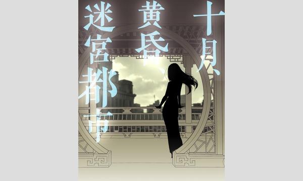【マーダーミステリー】十月、黄昏、迷宮都市 公演【オープン記念公演】 イベント画像1