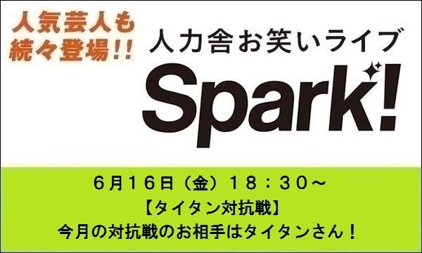 人力舎ライブ『Spark!』6/16(金) @新宿vatios in東京イベント