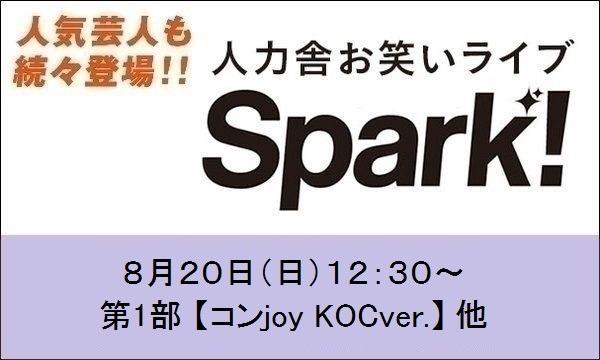 人力舎ライブ『Spark!』8/20(日) @新宿vatios in東京イベント