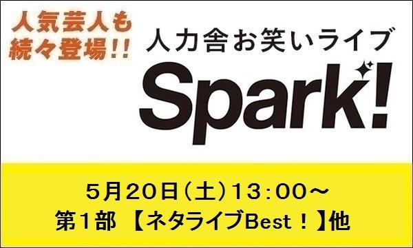 人力舎ライブ『Spark!』5/20(土) 第1部~第2部 @新宿vatios in東京イベント