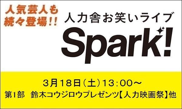 人力舎ライブ『Spark!』3/18(土) 第1部~第2部 @新宿vatios イベント画像1