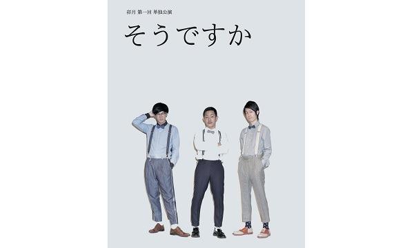 卯月 第一回 単独公演『そうですか』 in東京イベント
