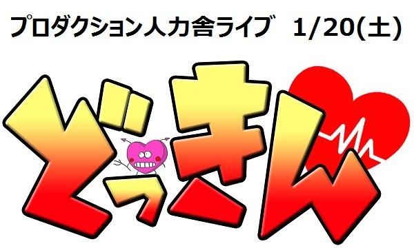 プロダクション人力舎ライブ『どっきん!』1/20(土) @新宿vatios in東京イベント
