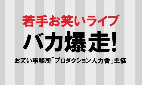 若手お笑いライブ「バカ爆走!」6/4(日)@ミニホール新宿Fu- in東京イベント