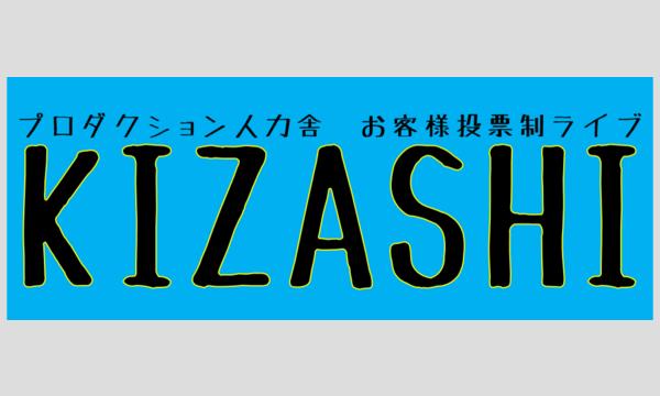 土曜日のKIZASHI(8/12(土)@関交協ハーモニックホール) イベント画像1
