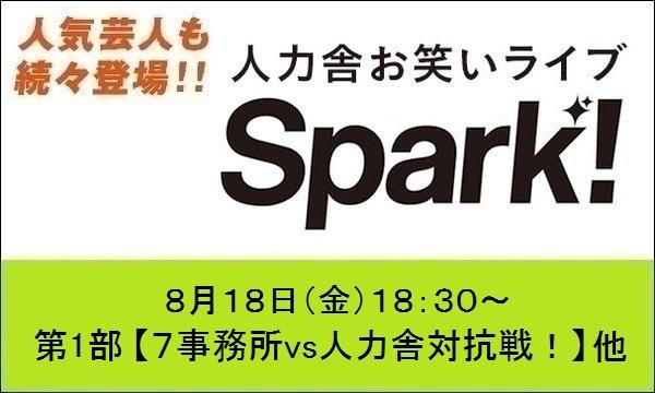 人力舎ライブ『Spark!』8/18(金) @新宿vatios in東京イベント