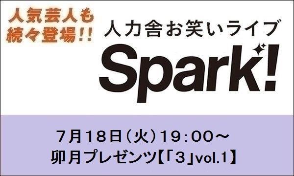 人力舎ライブ『Spark!』7/18(火) @新宿vatios in東京イベント