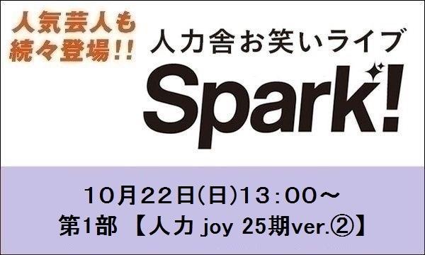 人力舎ライブ『Spark!』10/22(日) @新宿vatios in東京イベント