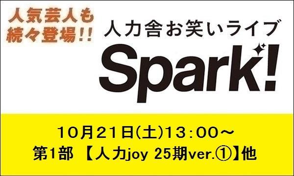 人力舎ライブ『Spark!』10/21(土) @新宿vatios in東京イベント