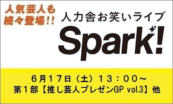 人力舎ライブ『Spark!』6/17(土) 第1部~第2部 @新宿vatios in東京イベント