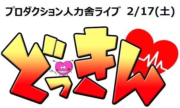 プロダクション人力舎ライブ『どっきん!』2/17(土) @新宿vatios in東京イベント