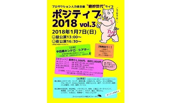 ポジティブ2018 vol.3 in東京イベント