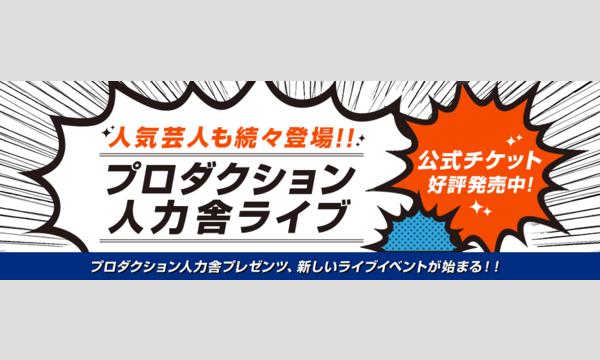 人力舎ライブ『Spark!』9/17(日)@新宿vatios イベント画像1