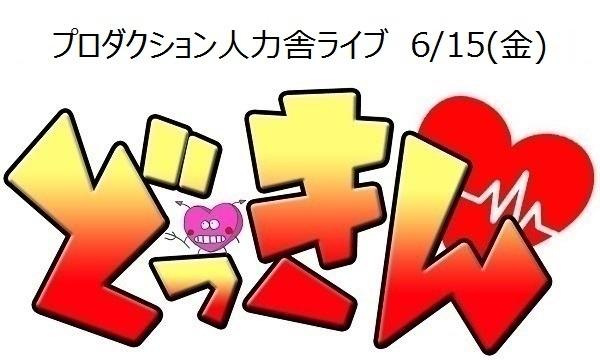 株式会社 プロダクション人力舎のプロダクション人力舎ライブ『どっきん!』6/15(金) @新宿vatiosイベント