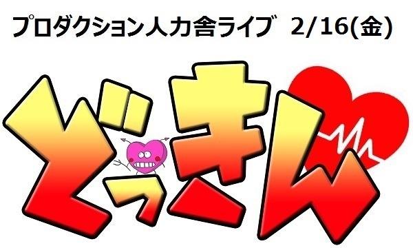 プロダクション人力舎ライブ『どっきん!』2/16(金) @新宿vatios in東京イベント