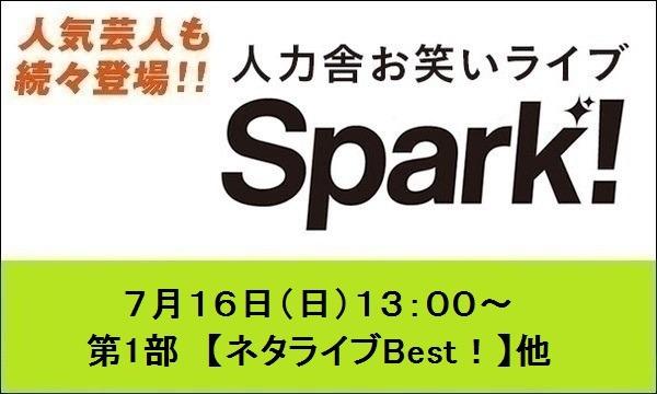人力舎ライブ『Spark!』7/16(日) @新宿vatios in東京イベント