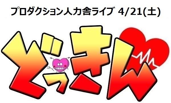 プロダクション人力舎ライブ『どっきん!』4/21(土) @新宿vatios イベント画像1