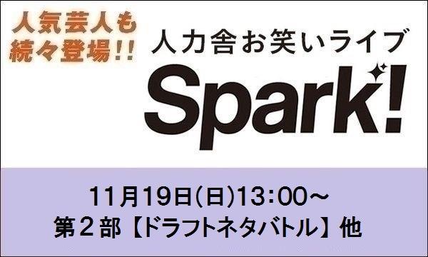 人力舎ライブ『Spark!』11/19(日) @新宿vatios