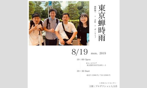 株式会社 プロダクション人力舎の東京蝉時雨イベント