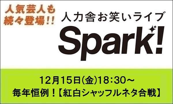 人力舎ライブ『Spark!』12/15(金) @新宿vatios in東京イベント
