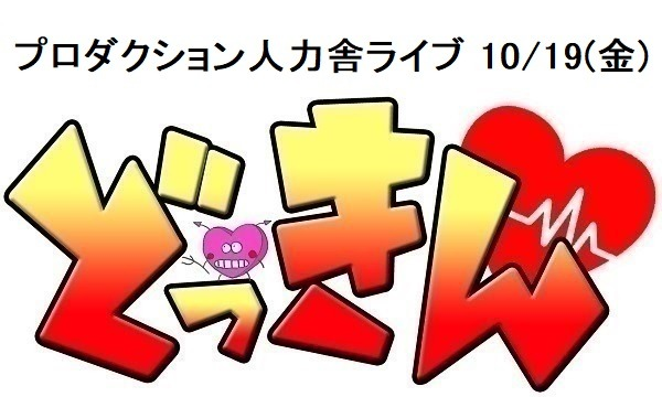 プロダクション人力舎ライブ『どっきん!』10/19(金) @新宿vatios イベント画像1