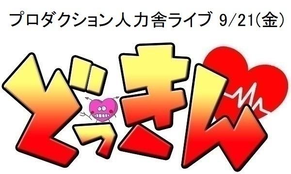 プロダクション人力舎ライブ『どっきん!』9/21(金) @新宿vatios イベント画像1