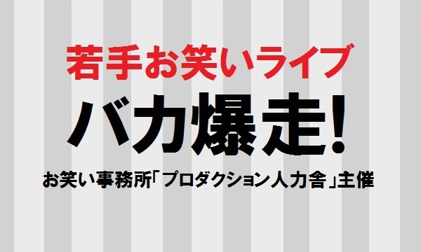 若手お笑いライブ「バカ爆走!」6/3(土)@ミニホール新宿Fu- in東京イベント