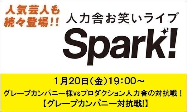 人力舎ライブ『Spark!』1/20(金) @新宿vatios