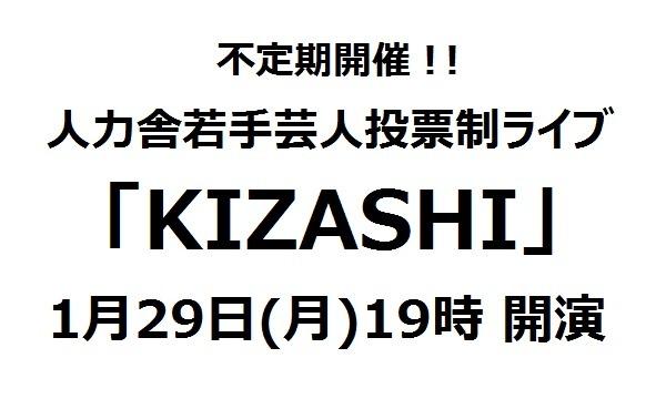 プロダクション人力舎投票制ライブ【KIZASHI】 @新宿ハイジアV-1 in東京イベント
