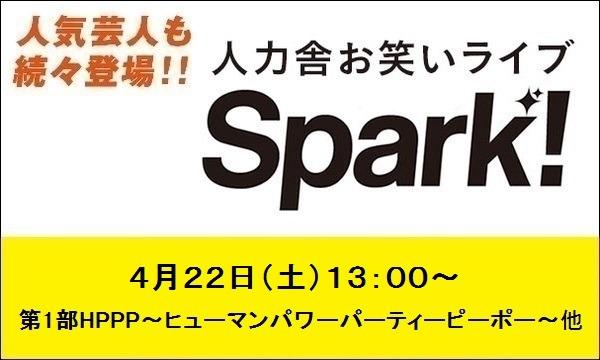 人力舎ライブ『Spark!』4/22(土) 第1部~第2部 @新宿vatios in東京イベント