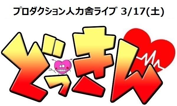 プロダクション人力舎ライブ『どっきん!』3/17(土) @新宿vatios イベント画像1
