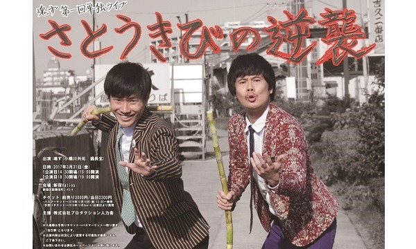 魂ず第一回単独ライブ「さとうきびの逆襲」