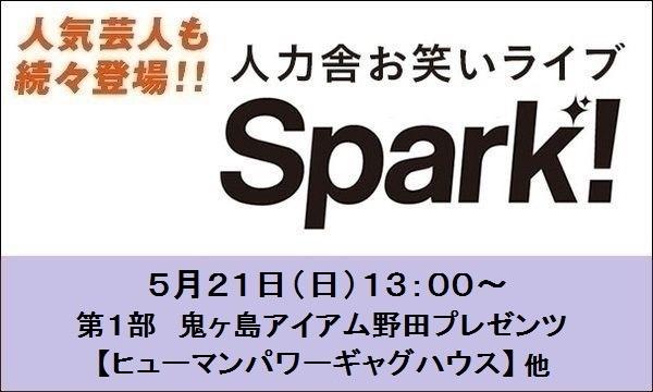 人力舎ライブ『Spark!』5/21(日) 第1部~第2部 @新宿vatios