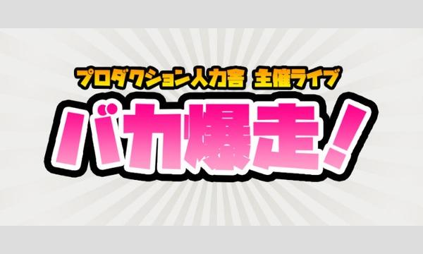 バカ爆走!9/6(水)@新宿Fu-