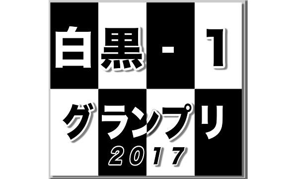 人力舎若手芸人 No.1決定戦!『白黒-1グランプリ2017 予選会』 イベント画像1