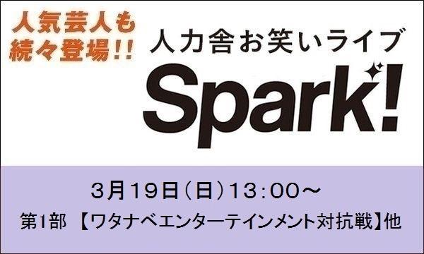人力舎ライブ『Spark!』3/19(日) 第1部~第2部 @新宿vatios イベント画像1