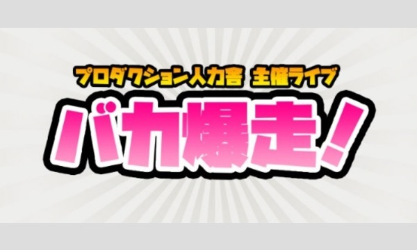 株式会社 プロダクション人力舎の若手お笑いライブ「バカ爆走!」8/2(金)@ミニホール新宿Fu-イベント