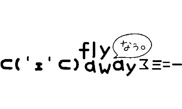 FLY AWAY NOW VOL,3.0 イベント画像1