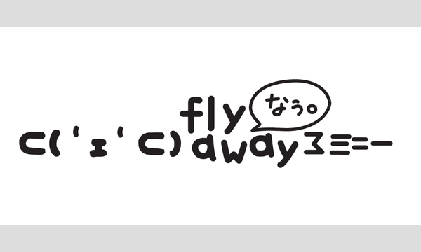 FLY AWAY NOW VOL,3.0 イベント画像2