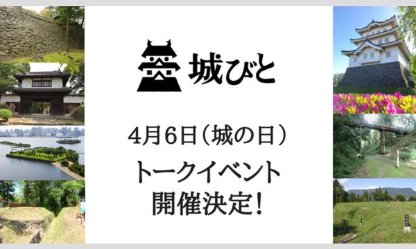 株式会社 東北新社の4月6日「城の日」開催!城びと主催トークイベントイベント