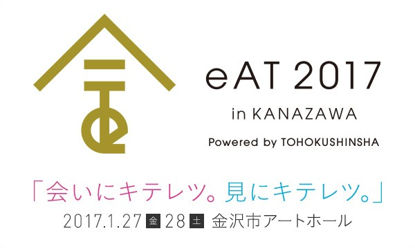 eAT 2017 in KANAZAWA Powered by TOHOKUSHINSHA イベント画像1
