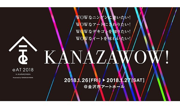 eAT 2018 in KANAZAWA Powered by TOHOKUSHINSHA イベント画像1