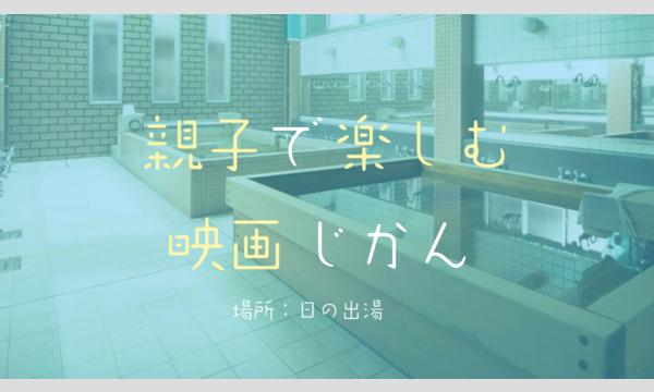 パパと一緒に楽しもう!入浴剤づくり&日の出湯貸切上映会 in東京イベント