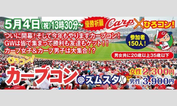 カープコン@ズムスタ in広島イベント