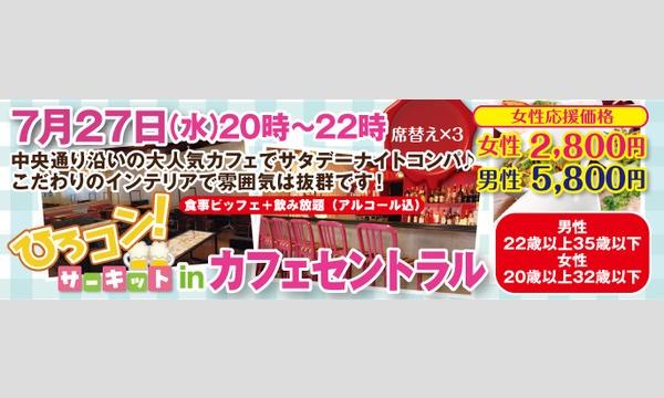 ひろコン! in カフェセントラル イベント画像1
