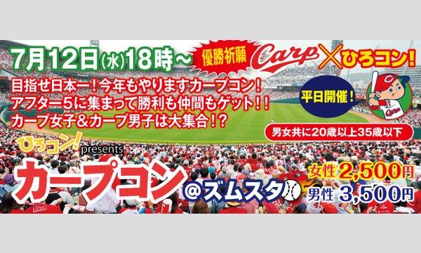 7/12 カープコン@ズムスタ イベント画像1