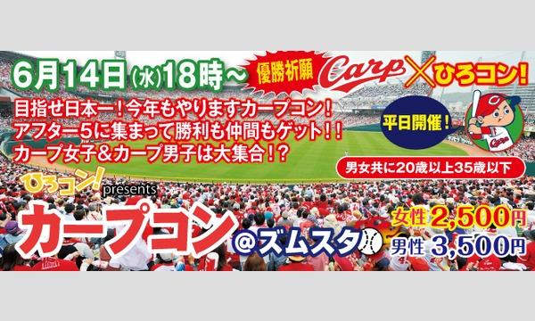 6/14 カープコン@ズムスタ イベント画像1